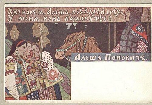 Русь использовала свастику повсеместно. Алёша Попович, 1902, Иван Билибин