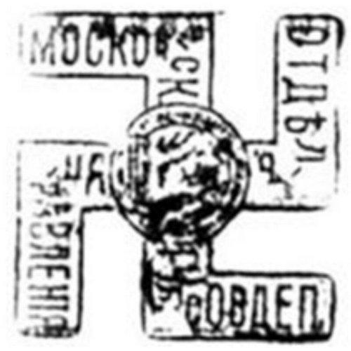 Печать московского губернского совета депутатов в 1919 г.