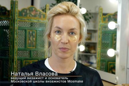 Вечерний макияж: видеоурок от Натальи Власовой